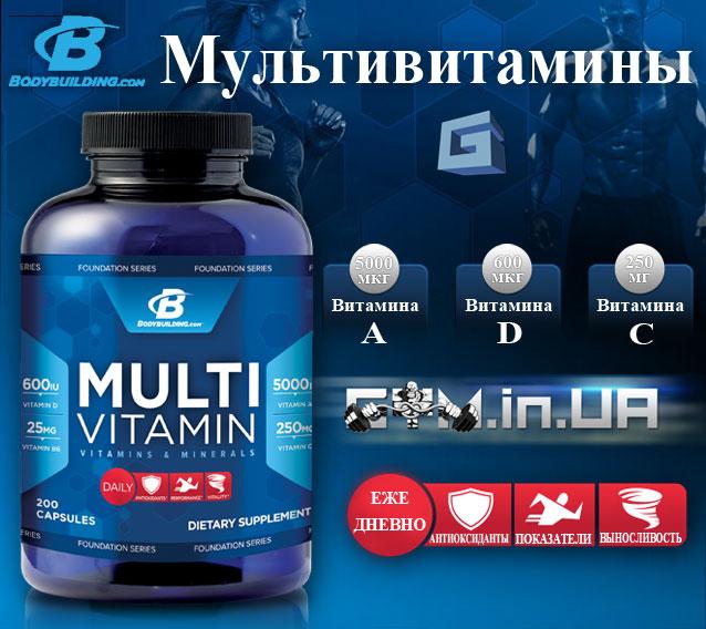 Bodybuilding Мультивитамины