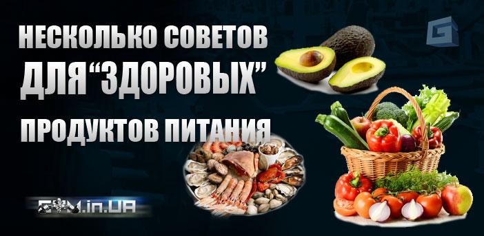 """Несколько советов для """"здоровых"""" продуктов питания"""