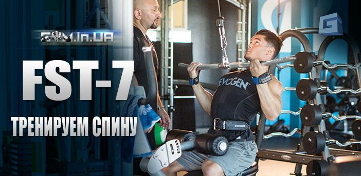 Программа тренировок: Тренируем спину по методике FST-7