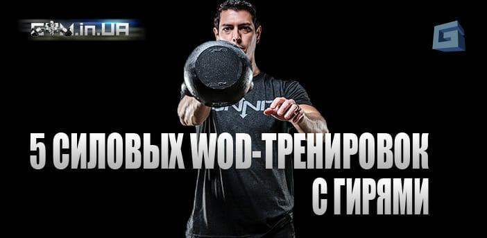 5 силовых WOD-тренировок Crossfit с гирями